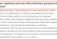加拿大移民部更新入境指引,留学生入境需要满足2个条件-留学世界网