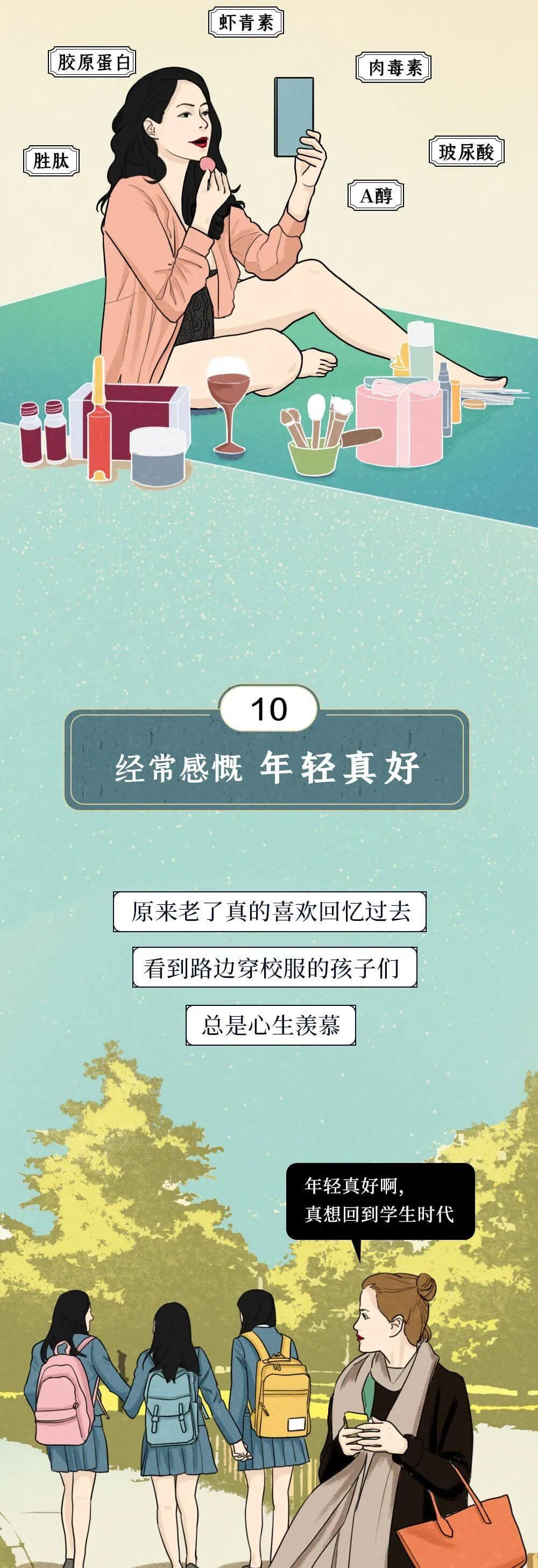 朋友圈浪姐对照表,16个特征你中了几条?