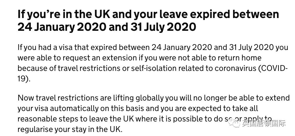 喜讯!英国签证7月31日到期将自动延长一个月!签证此后到期的人怎么办?
