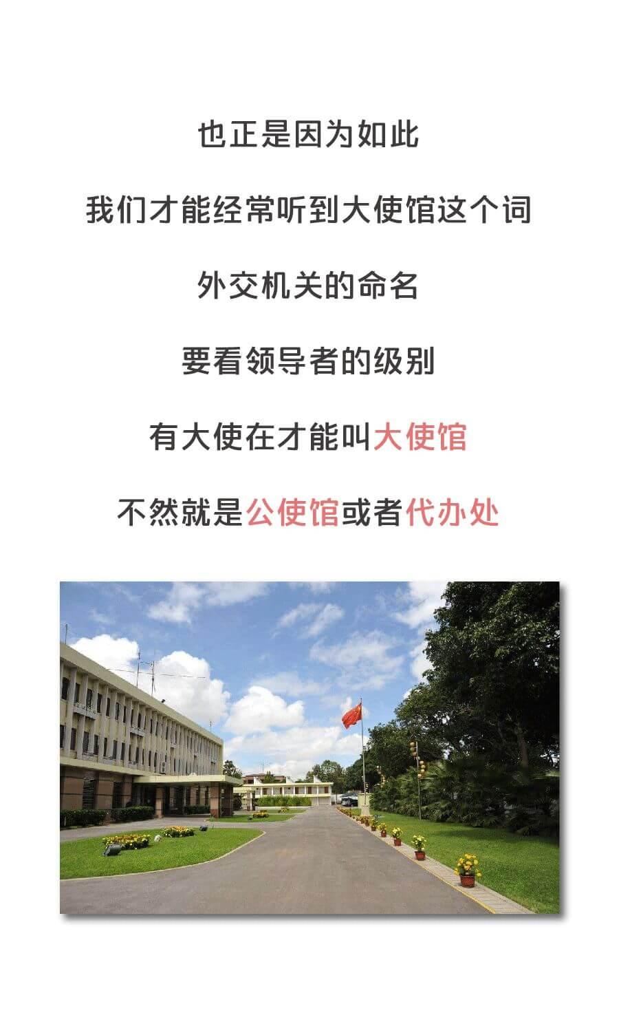 领事馆跟大使馆有什么不同?关闭之后有啥影响?
